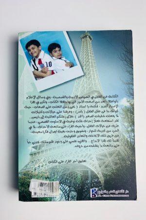 طفل سعودي في باريس | T8