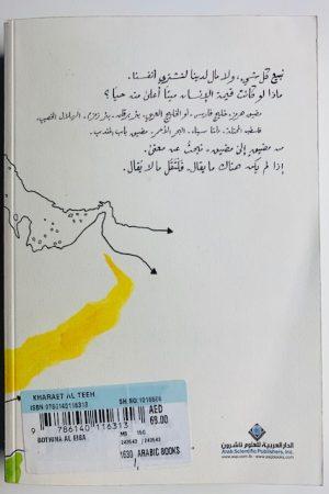 خرائط التيه   T5