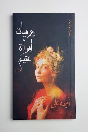 يوميات امرأة عقيم | T16