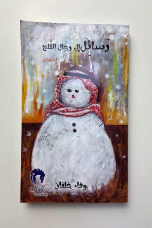 رسائل إلى رجال الثلج| T32