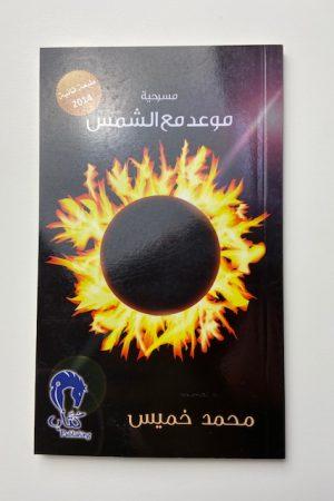 موعد مع الشمس | T16