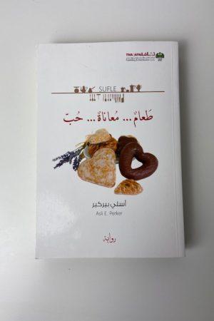 طعام معاناة حب   | T67