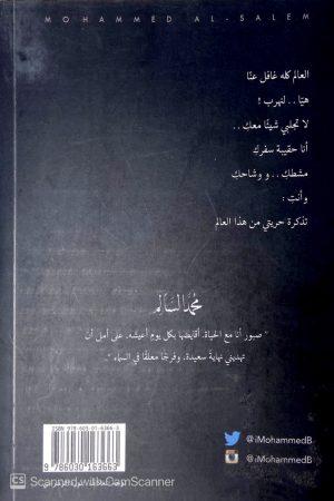 كلك الليلة في صدري، محمد السالم   T83