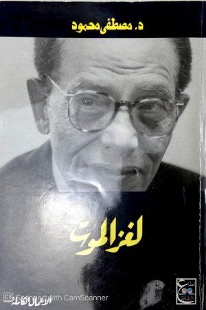 لغز الموت، د. مصطفى محمود  T83